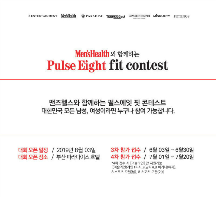 pulse8_info_001.jpg