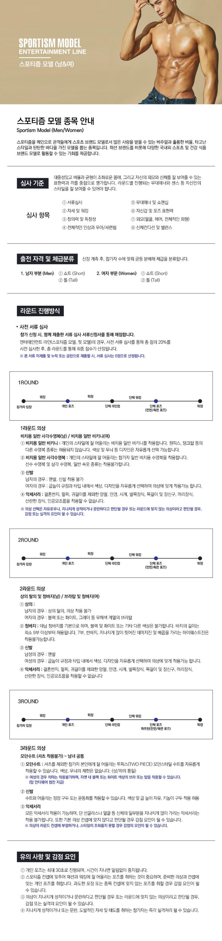 피트니스대회_홍보이미지_NEW_종목별 설명_0001s_0001_sportism model.jpg